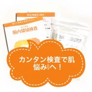 【腸内環境検査】お肌の悩みの解決に一歩近づく簡単検査!