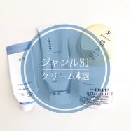 乾燥がピークの今に!プチプラ、韓国コスメ…ジャンル別オススメクリーム4選♡