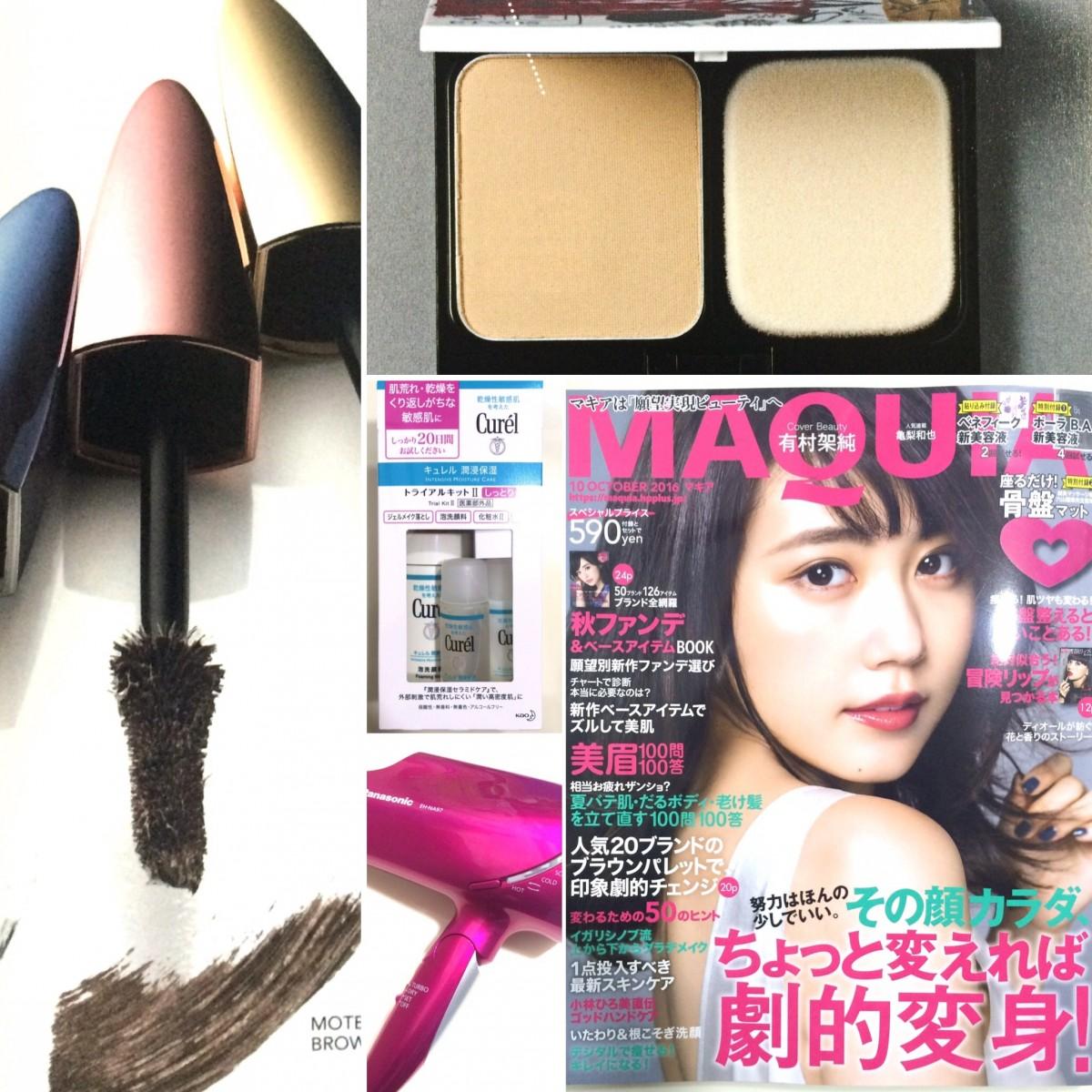 4商品をマキア買い♡マキア10月号で夏ダメージを回復&秋の準備を!
