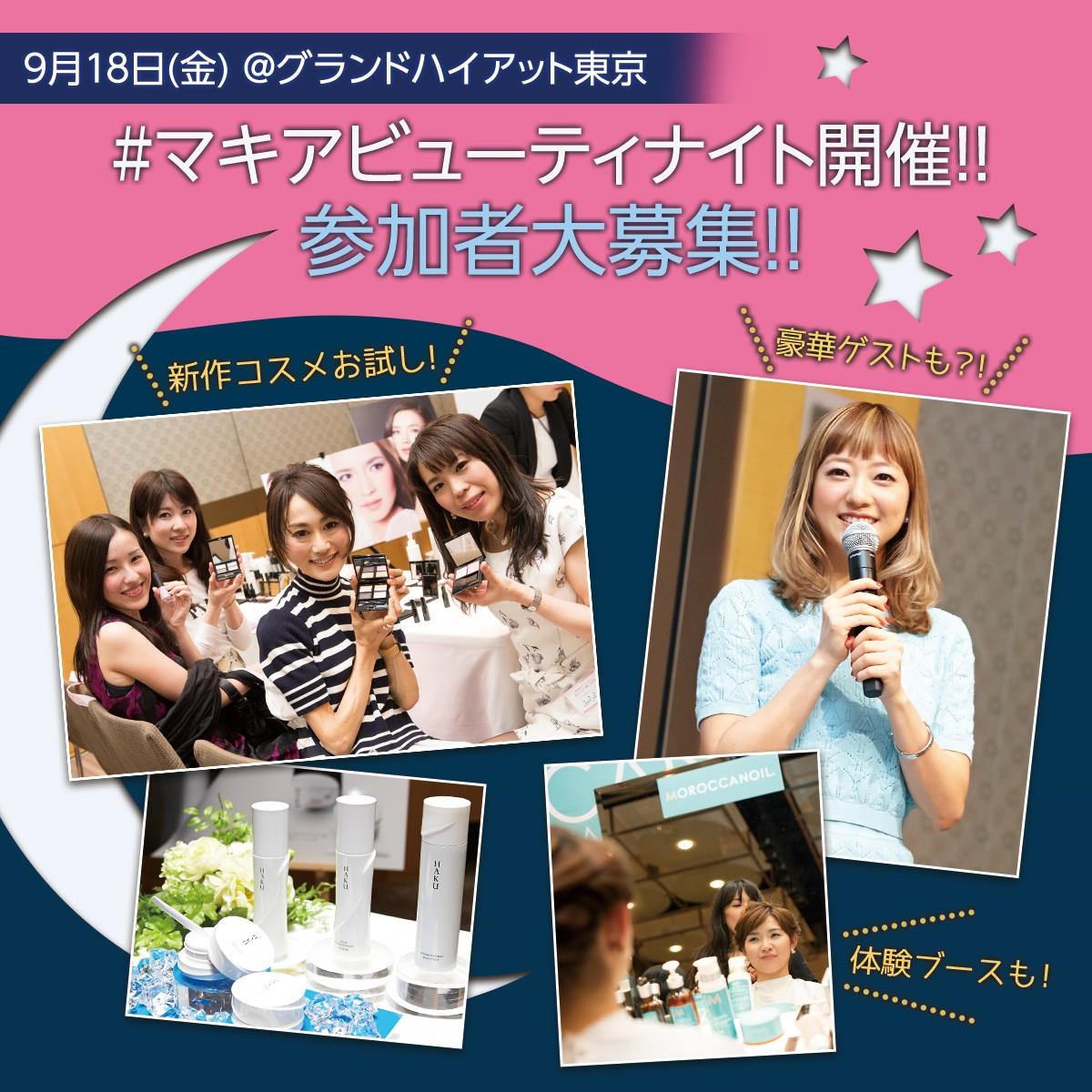 2015年9月18日(金)開催決定! 【#マキアビューティナイト、参加者募集!】