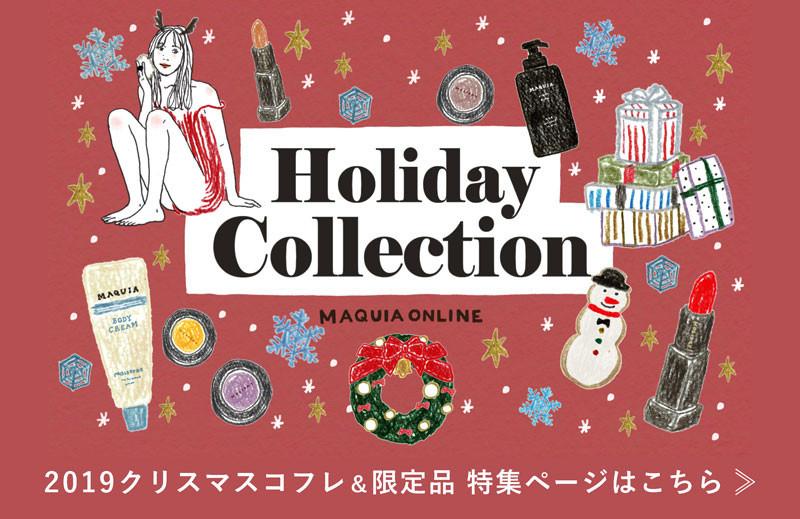 2019クリスマスコフレ&限定品特集ページ