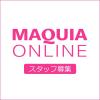 マキアオンラインの美容エディター(業務委託)を募集中