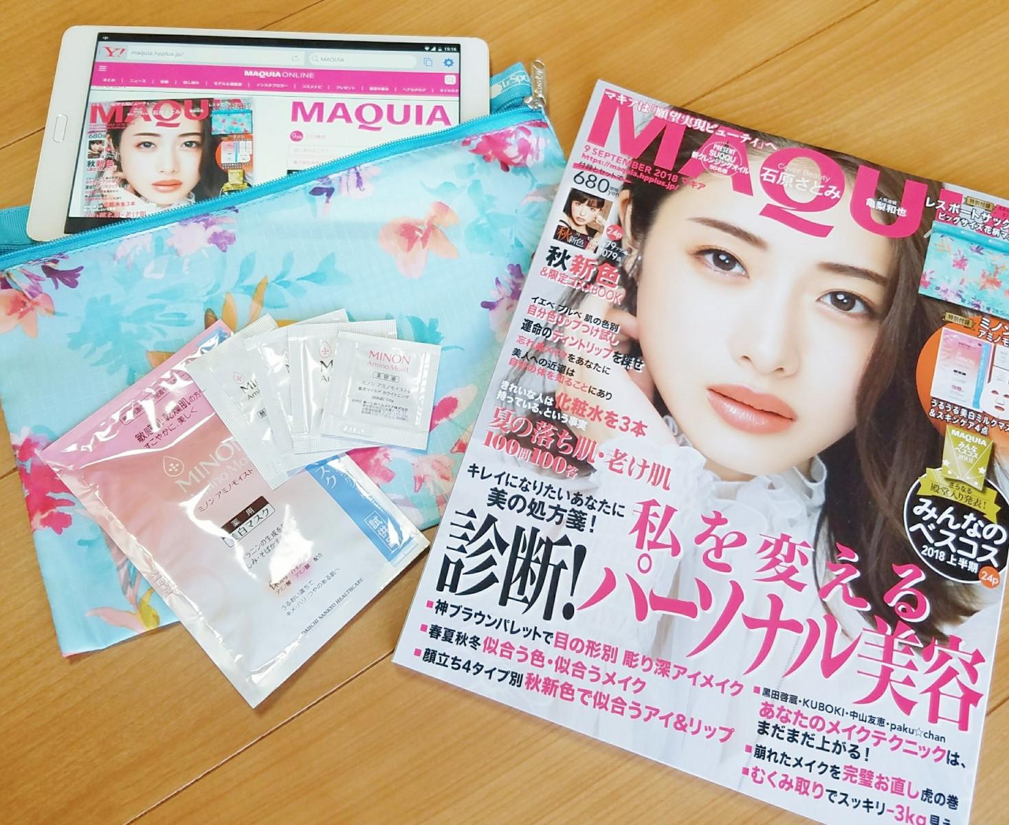 MAQUIA 9月号は豪華付録と秋色新色BOOK!