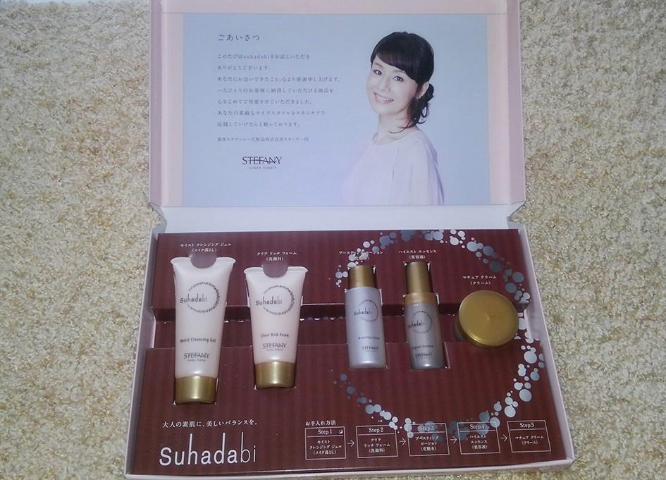 銀座ステファニー化粧品トライアルセット