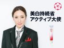 アスタリフト新内閣始動!美白持続省 アクティブ大使 Shioriです♡