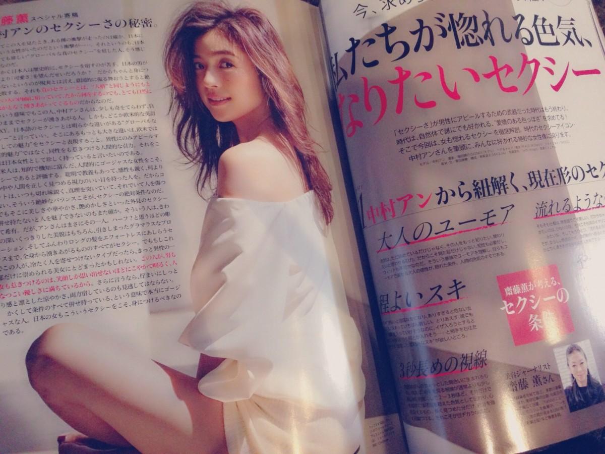 色っぽ顔の作り方♡♡は、maquia9月号を見て!