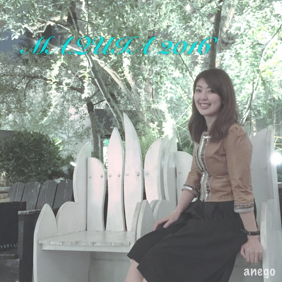 美セレブ自己紹介2016 新メンバー浅香ユウ