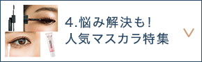 4.悩み解決も!人気マスカラ特集