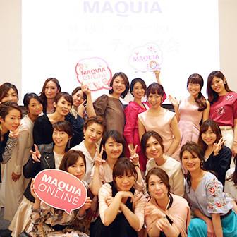 2018年度MAQUIA公式ブロガー募集!
