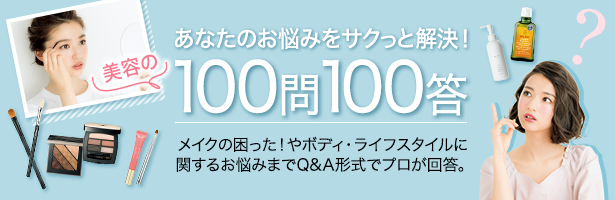 あなたのお悩みをサクっと解決! 美容の100問100答 名句の困った!やボディ・ライフスタイルに関するお悩みまでQ&A形式でプロが回答。