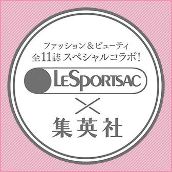 集英社11誌のスペシャルポーチ付録
