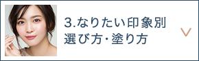 3.なりたい印象別選び方・塗り方