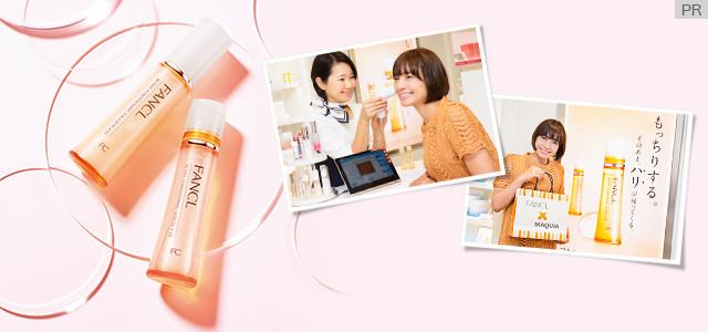 美容液のようなとろみでしっかり潤う! もっちり肌に導く化粧液&乳液をセットでプレゼント
