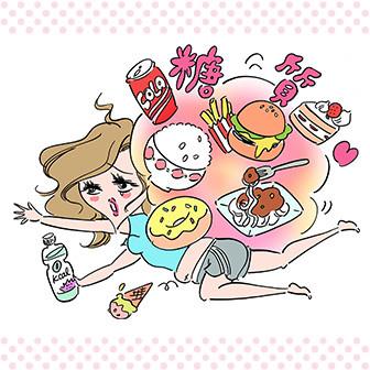 ダイエット成功の近道★糖質中毒診断