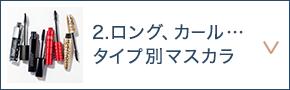 2.ロング、カール…タイプ別マスカラ