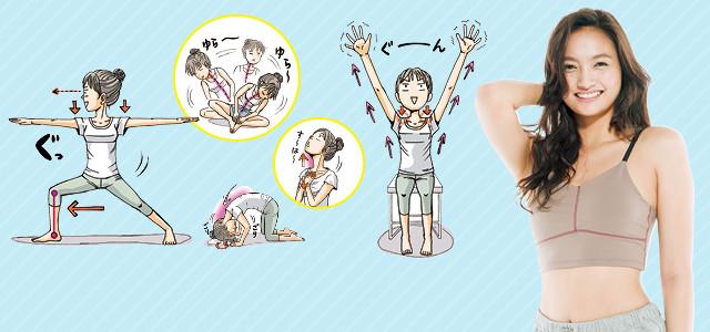 思いついたら即できる腹筋運動とずぼらヨガをW伝授。