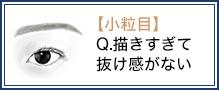 【小粒目】Q.描きすぎて抜け感がない