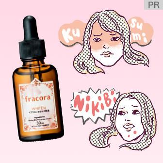 くすみ、シミ、etc. 大人の肌悩みに1本で対応する美容液とは!?