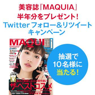美容誌『MAQUIA』をプレゼント