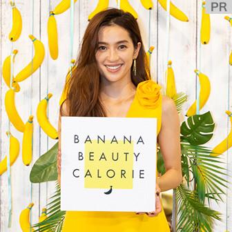 中村アンさんの美ボディの秘密は? バナナの美容パワーを語る!