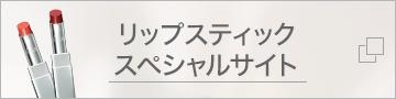 リップスティック スペシャルサイト