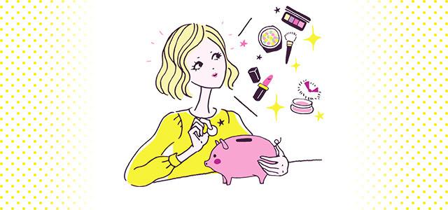 美容への意識と金銭感覚って実は大きく関係してる!【お金診断】で最適マネー術を診断