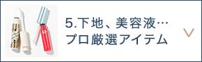 5.下地、美容液…プロ厳選アイテム