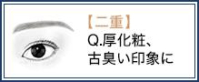 【二重】Q.厚化粧、古臭い印象に