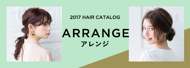 わかりやすい手順付き! 人気の高い「ヘアアレンジ」で簡単&可愛いスタイルをご紹介。