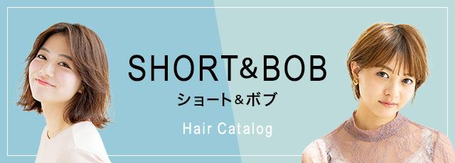 なりたい髪型が見つかるヘアカタログ2019年最新版。最旬の「ショート」&「ボブ」のヘアスタイルが満載! ボブでもできるアップヘアや、小顔効果絶大なゆるふわカールボブなどトレンドも網羅。
