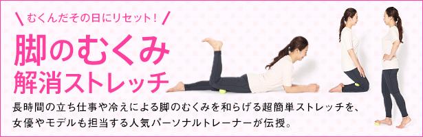 長時間の立ち仕事や冷えによる脚のむくみを和らげる超簡単ストレッチを、女優やモデルも担当する人気パーソナルトレーナーが伝授。
