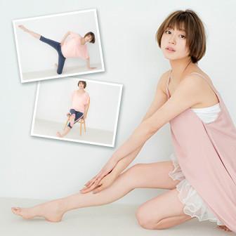 美脚のつくり方 | 脚痩せ、すべすべ、脚長etc.翌朝、驚くほど見違える!