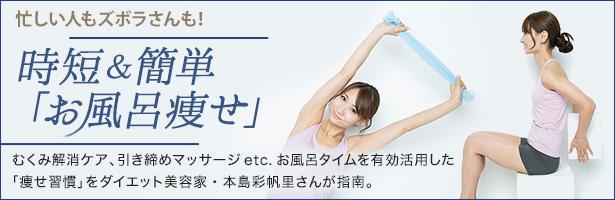 むくみ解消ケア、引き締めマッサージetc.お風呂タイムを有効活用した「痩せ習慣」をダイエット美容家・本島彩帆里さんが指南。