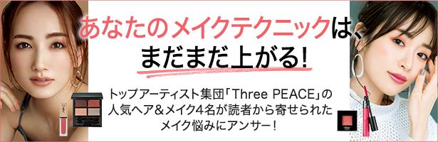トップアーティスト集団「Three PEACE」の人気ヘア&メイク4名が読者から寄せられたメイク悩みにアンサー!