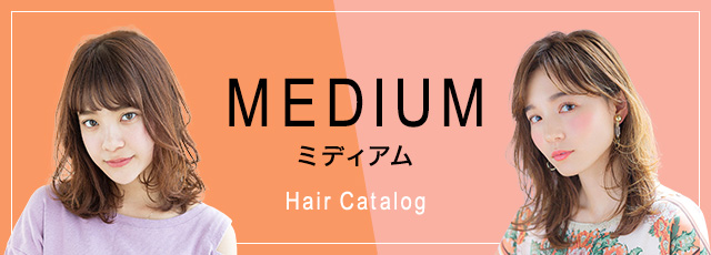 人気サロン発! なりたいが叶う「ミディアム」のヘアスタイルを集めたヘアカタログ2019年最新版。