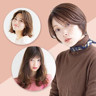 人気No.1の髪型は?2018年秋冬・髪の長さ別「最旬ヘアカタログ」