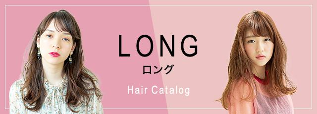 最新トレンドから定番の髪型まで「ロング」のヘアスタイルを集めた充実のヘアカタログ。