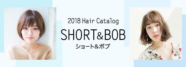 なりたい髪型が見つかるヘアカタログ。最旬の「ショート」&「ボブ」のヘアスタイルが満載!