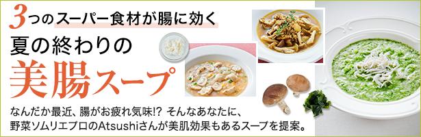 なんだか最近、腸がお疲れ気味!? そんなあなたに、野菜ソムリエプロのAtsushiさんが美肌効果もあるスープを提案。