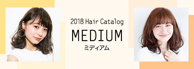 なりたいが叶う「ミディアム」のヘアスタイルを集めたヘアカタログ。