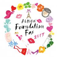 【大政絢さんや林田岬優さんに会えるチャンスも】アルビオンの体験型イベント『ファンデーションフェス 2017』開催