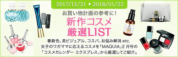 春新色、美ビジュアル、コスパ、お悩み解消etc. 女子のワガママに応えるコスメを「MAQUIA」2月号の「コスメカレンダー エクスプレス」から厳選してご紹介。