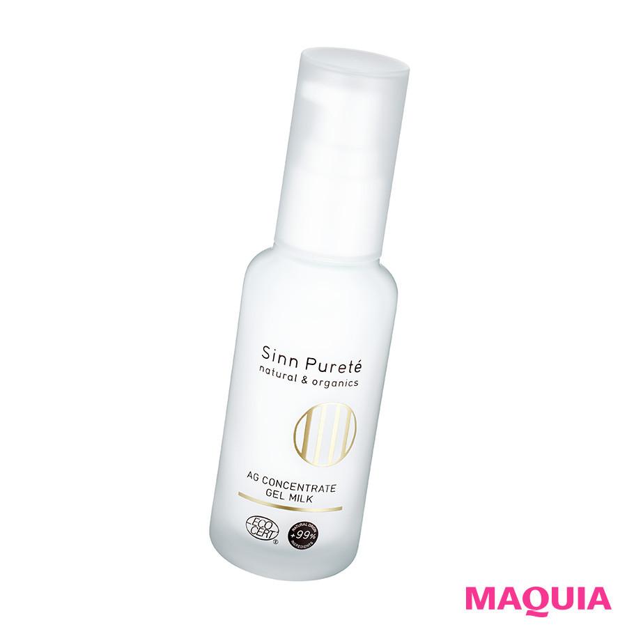 毛穴、揺らぎ、保湿&美白etc.肌悩みに寄り添う スキンケアコスメおすすめ5_1_2
