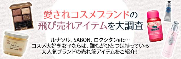 ルナソル、SABON、ロクシタンetc…コスメ大好き女子ならば、誰もがひとつは持っている大人気ブランドの売れ筋アイテムをご紹介!
