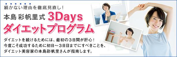 ダイエットを続けるためには、最初の3日間が肝心! 今度こそ成功するために初日~3日目までにすべきことを、ダイエット美容家の本島彩帆里さんが指南します。