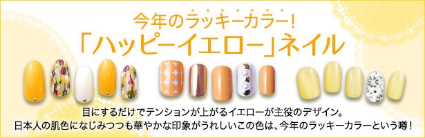 目にするだけでテンションが上がるイエローが主役のデザイン。日本人の肌色になじみつつも華やかな印象がうれしいこの色は、今年のラッキーカラーという噂!