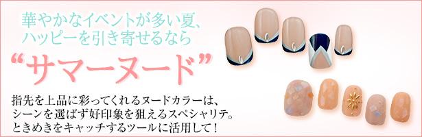 指先を上品に彩ってくれるヌードカラーは、シーンを選ばす好印象を狙えるスペシャリテ。ときめきをキャッチするツールに活用して!