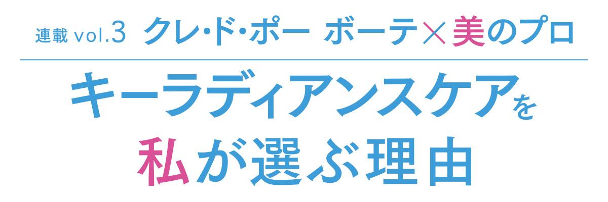 連載vol.3 クレ・ド・ポー ボーテ×美のプロ【宇垣美里さん】 キーラディアンスケアを私が選ぶ理由