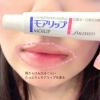 唇が弱い人必見!ティントを使っても唇がボロボロにならない方法&唇に優しい口紅