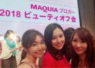 【今年度の活動について】♡マキアインスタブロガー